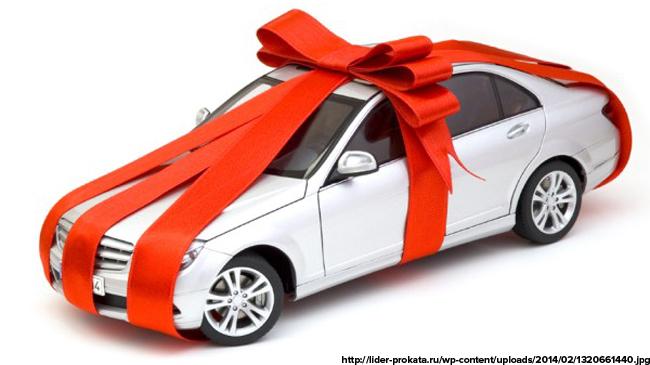 Картинка подарки авто