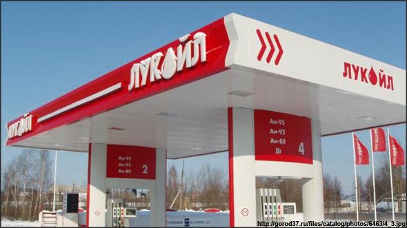база нефтепродуктов лукойл в городе иваново