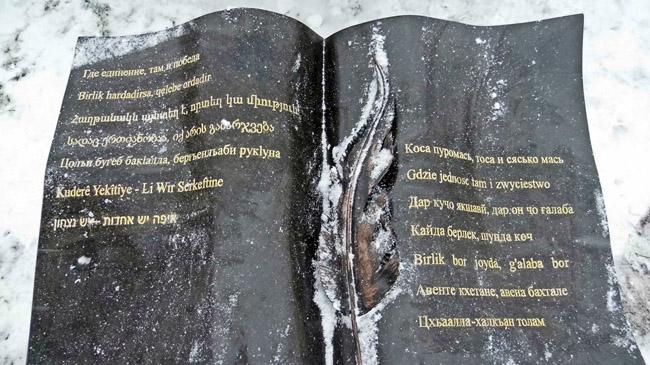 ВоВладимире открыли знаменитый знак государственного единства