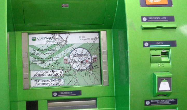Проблемный банкомат