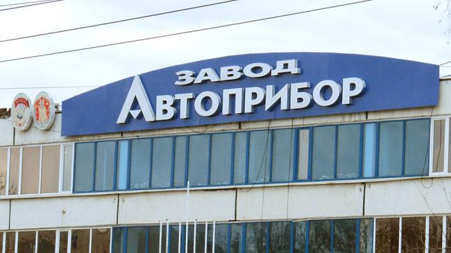 банкротство завода автоприбор владимир