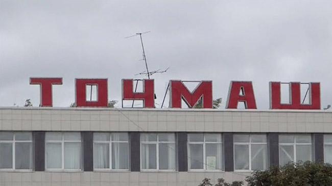 Картинки по запросу завод «Точмаш»