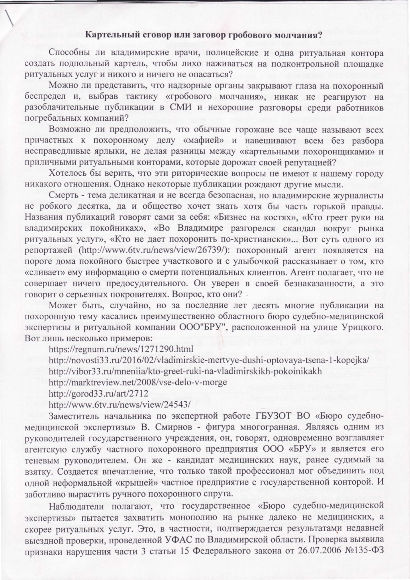 scan_fubis01.jpg