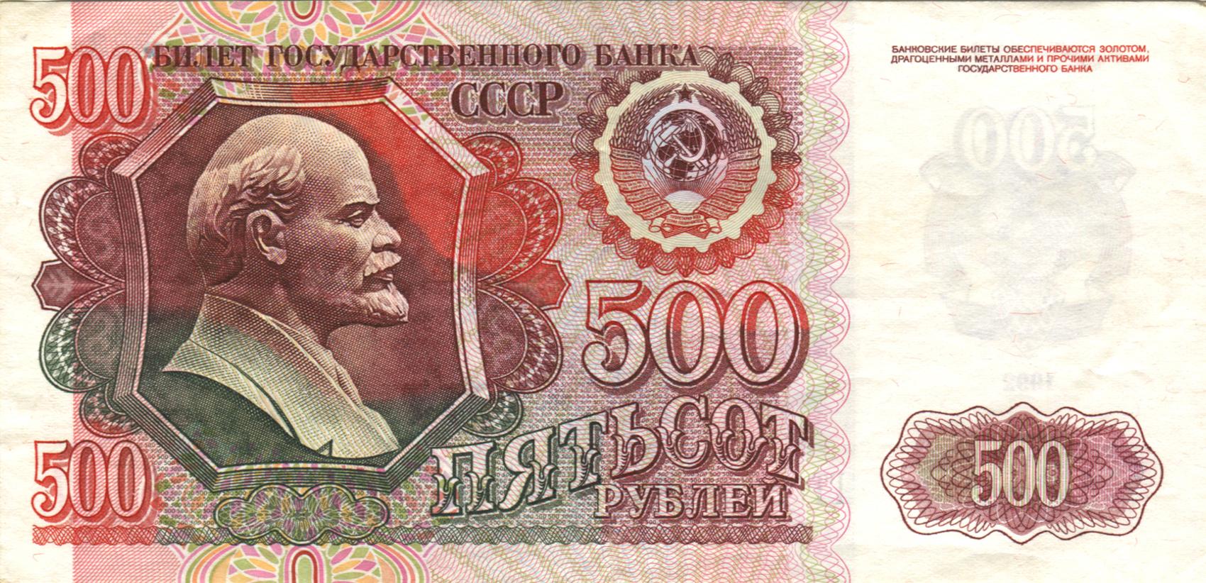 500 rub.jpg