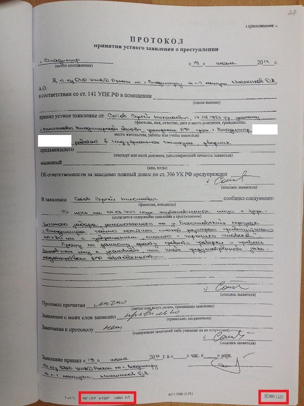 протокол принятия устного заявления о преступлении образец кража