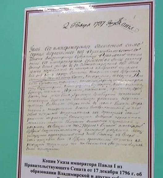 Указ императора Павла I