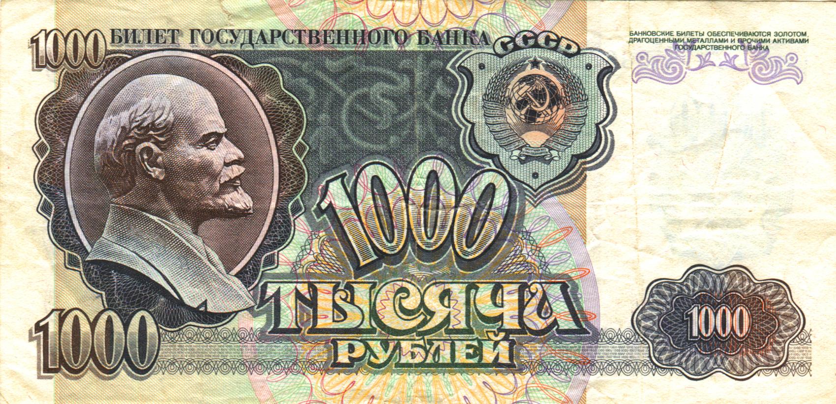 1000 rub.jpg