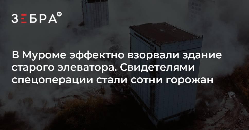В муроме взорвали элеватор элеватор в г самара