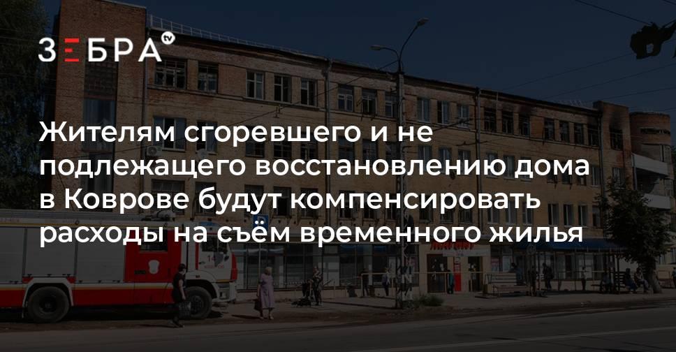 новости коврова и владимирской